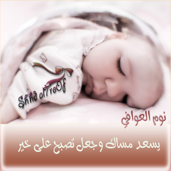 بالصور صور مكتوب عليها عبارات النوم روعه , فعلا معبرة عن النعاس 23 7