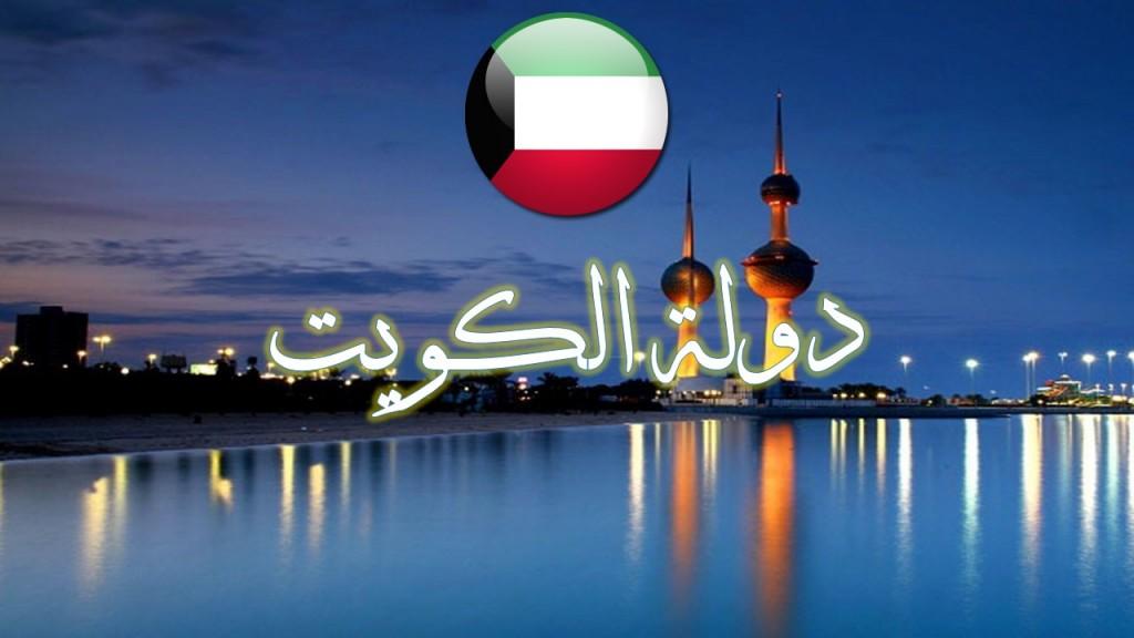 بالصور صور عن الكويت , لقطات من مدينة القرين