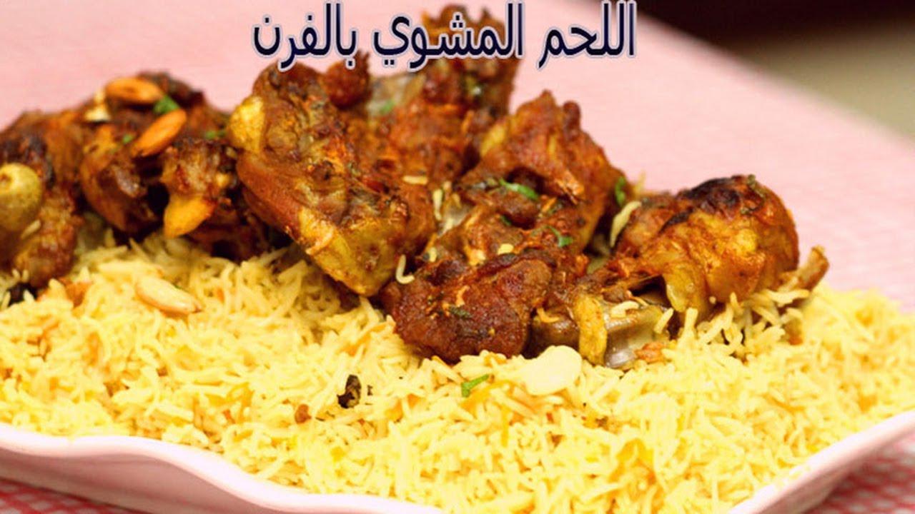 بالصور لحمه في الفرن بالصور , وصفات طهي طاجن 430 6