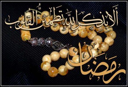 بالصور احدث صور رمضان , شهر المغفره والرحمه 445 2