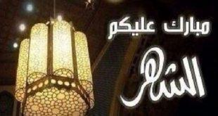 صور احدث صور رمضان , شهر المغفره والرحمه