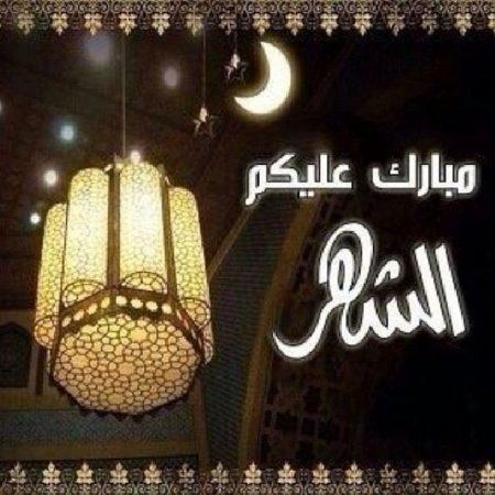 صوره احدث صور رمضان , شهر المغفره والرحمه