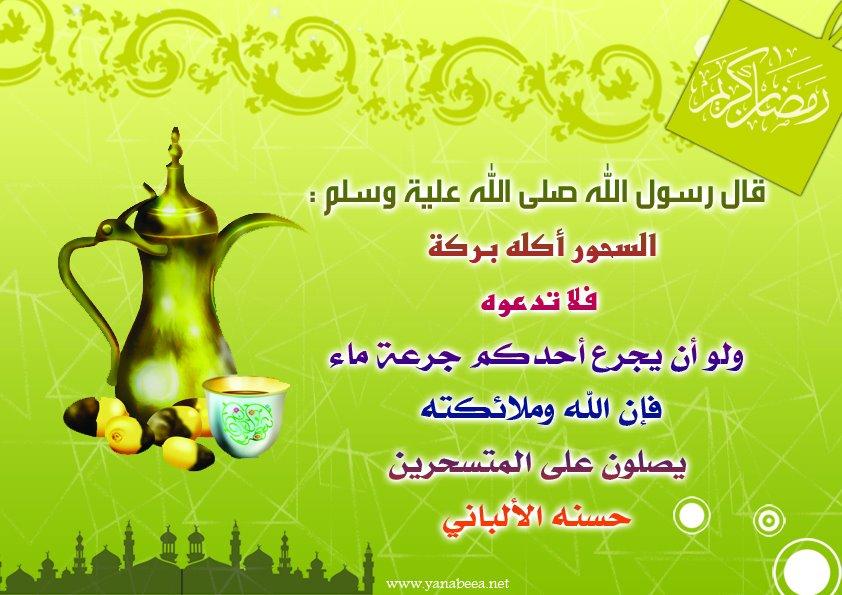 بالصور صور عن شهر رمضان , فوائد الشهر الكريم علينا 452 3