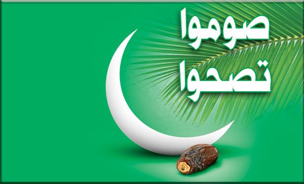 بالصور صور عن شهر رمضان , فوائد الشهر الكريم علينا 452 5
