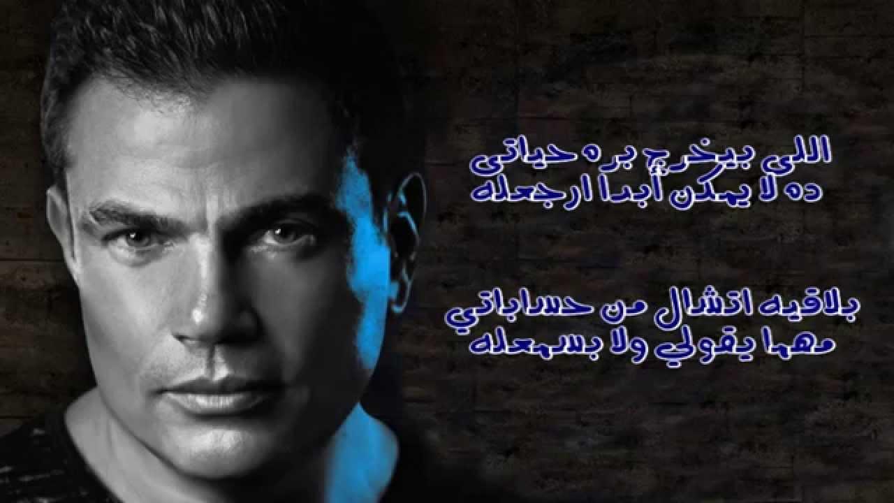 صوره كلمات اغنية عمرو دياب الجديدة , احدث ما غنى الهضبة