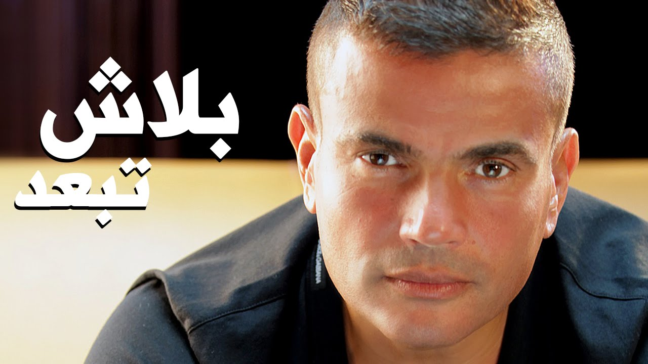 بالصور كلمات اغنية عمرو دياب الجديدة , احدث ما غنى الهضبة 470 11