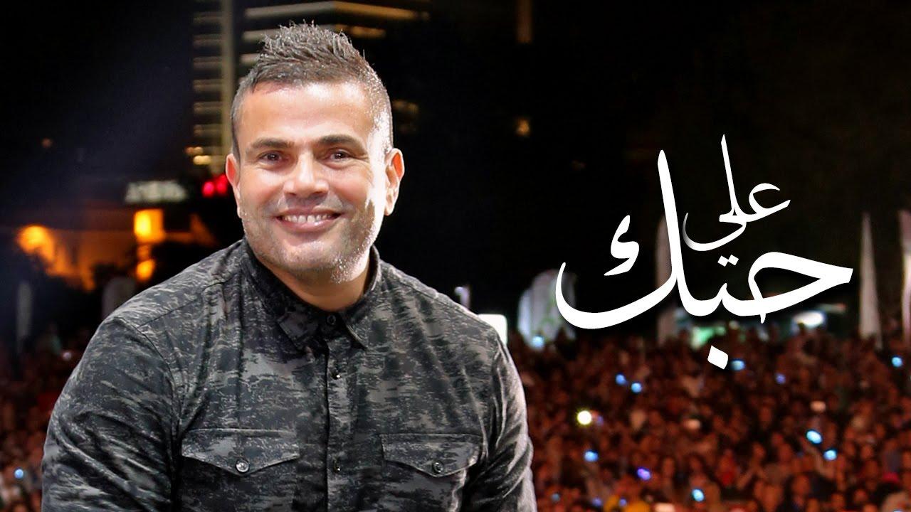 بالصور كلمات اغنية عمرو دياب الجديدة , احدث ما غنى الهضبة 470 13