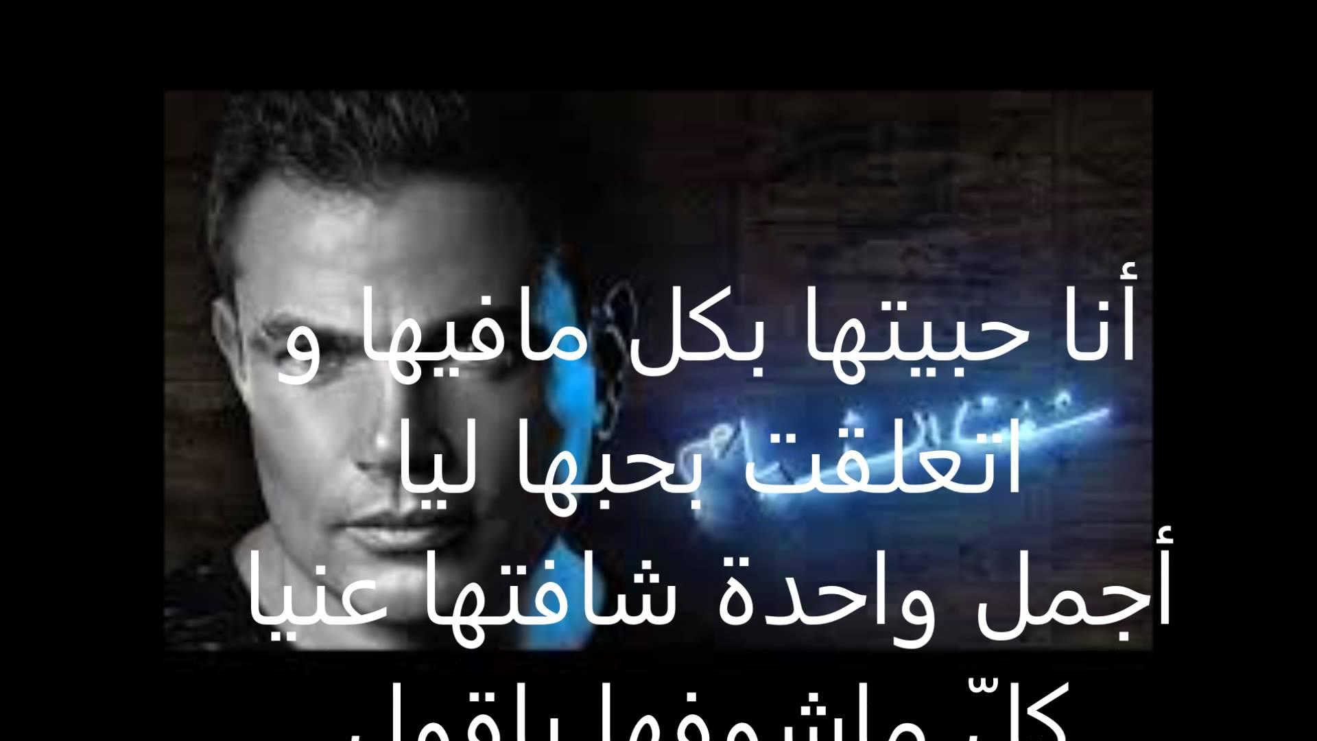 بالصور كلمات اغنية عمرو دياب الجديدة , احدث ما غنى الهضبة 470 14