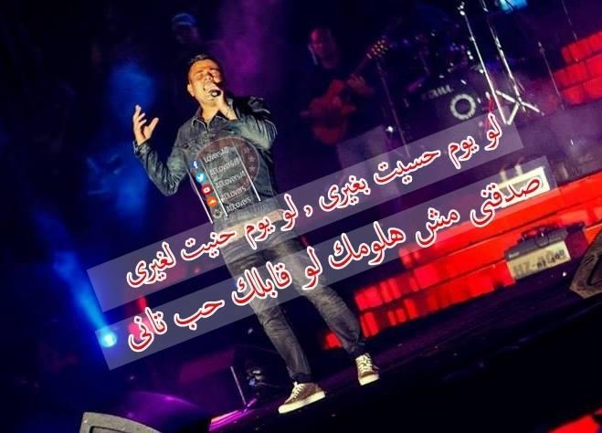 بالصور كلمات اغنية عمرو دياب الجديدة , احدث ما غنى الهضبة 470 15