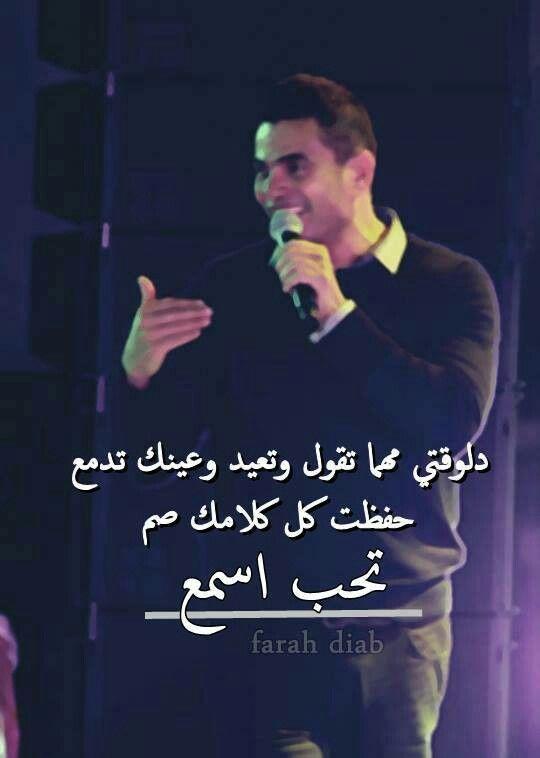 بالصور كلمات اغنية عمرو دياب الجديدة , احدث ما غنى الهضبة 470 16