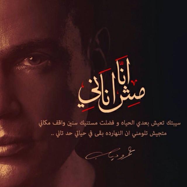 بالصور كلمات اغنية عمرو دياب الجديدة , احدث ما غنى الهضبة 470 17