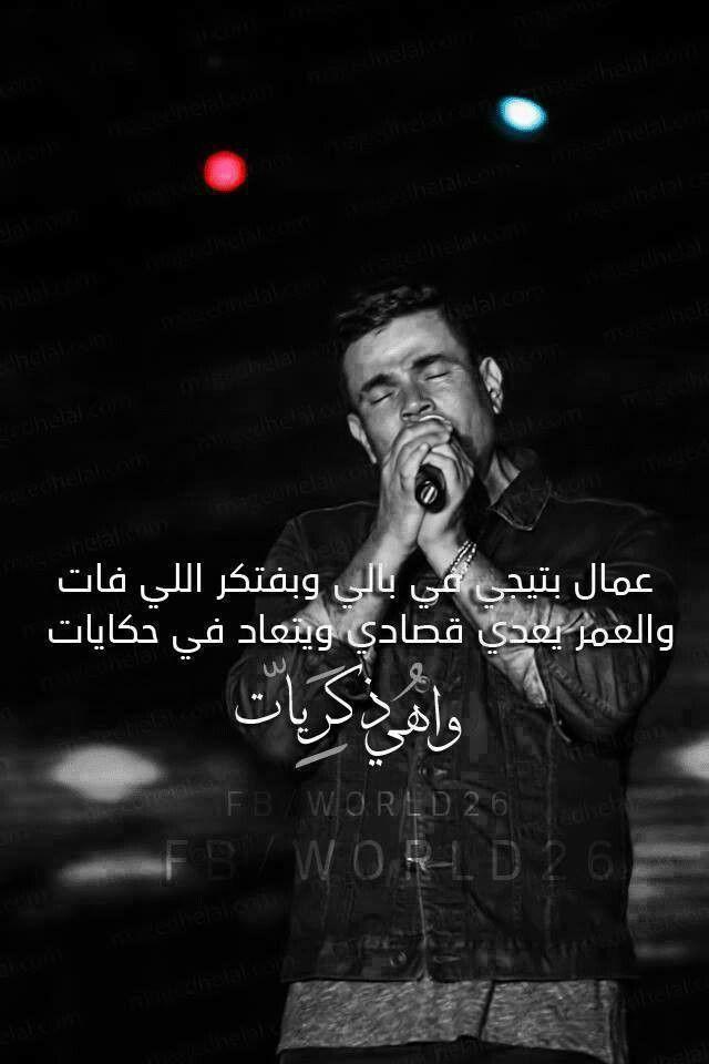 بالصور كلمات اغنية عمرو دياب الجديدة , احدث ما غنى الهضبة 470 18
