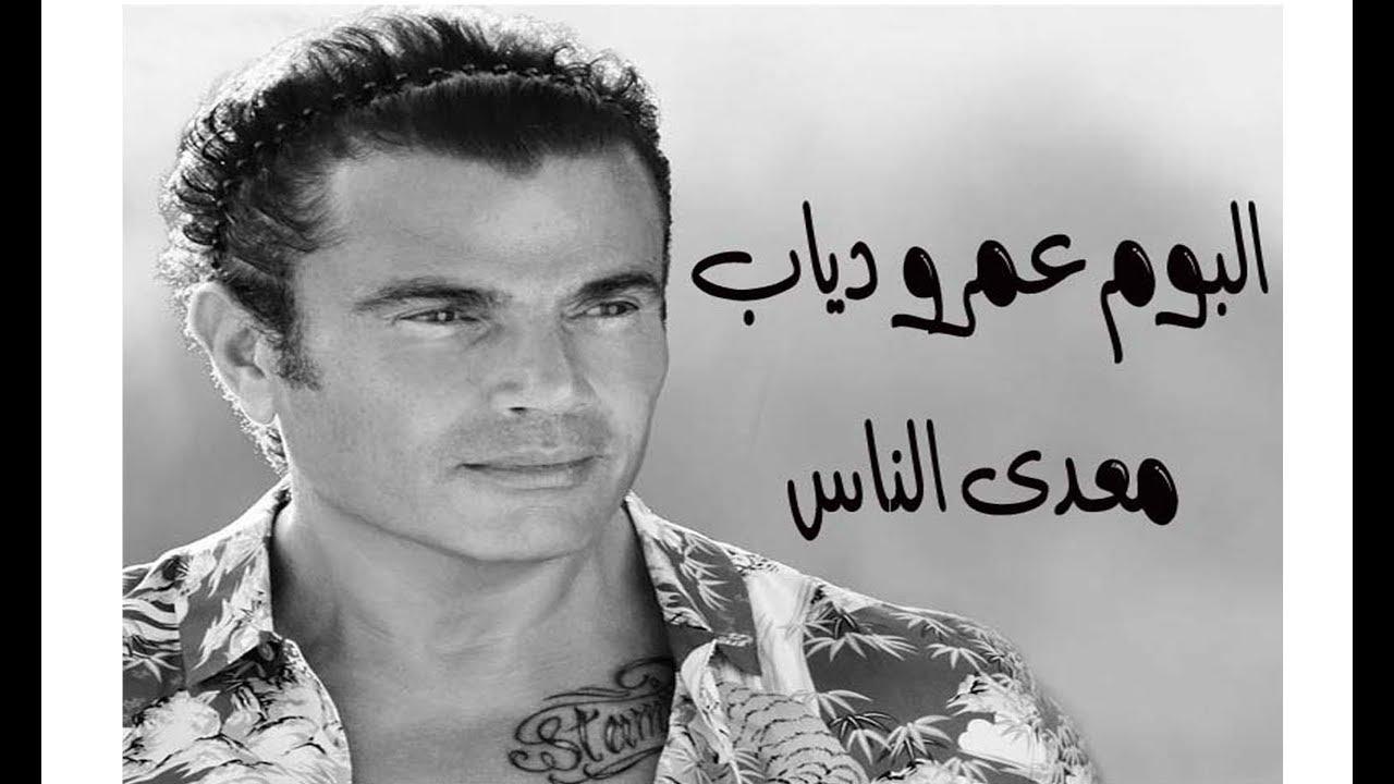 صور كلمات اغاني البوم عمرو دياب الجديد , معدى الناس