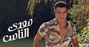 صوره كلمات اغاني البوم عمرو دياب الجديد , معدى الناس