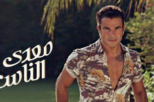 بالصور كلمات اغاني البوم عمرو دياب الجديد , معدى الناس 483 10 310x205