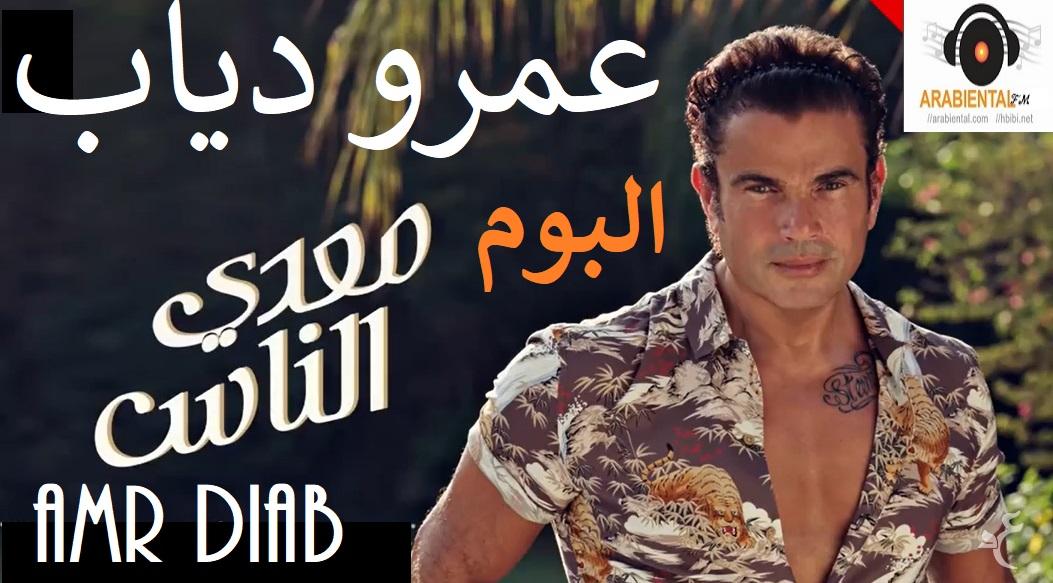بالصور كلمات اغاني البوم عمرو دياب الجديد , معدى الناس 483 3