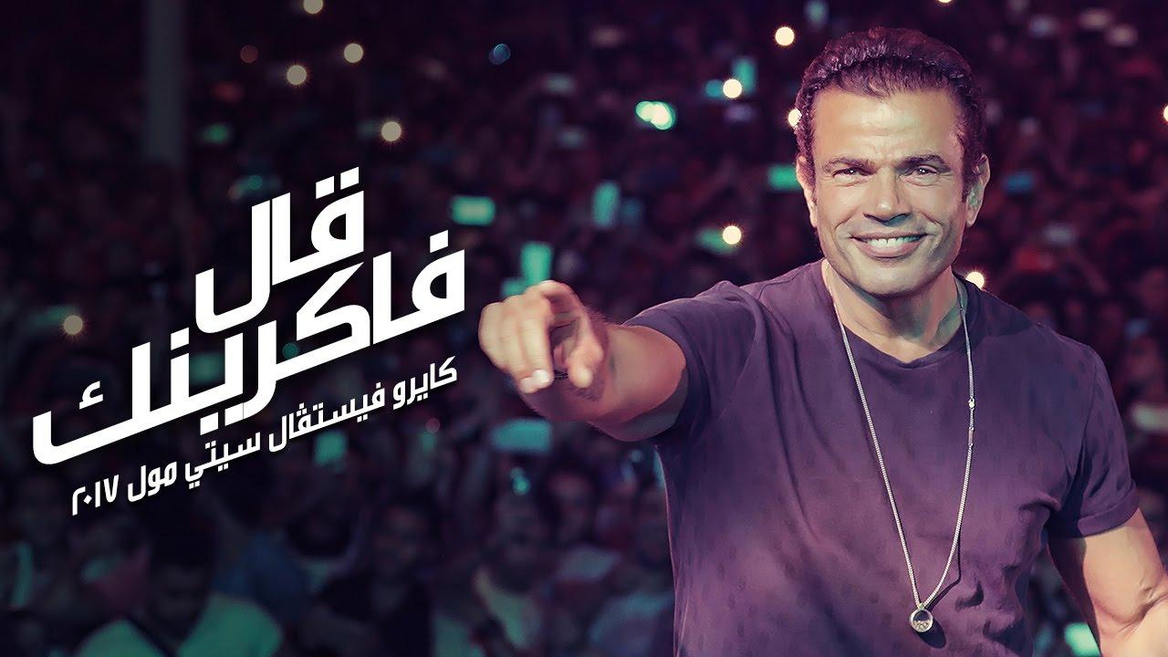 بالصور كلمات اغاني البوم عمرو دياب الجديد , معدى الناس 483 4