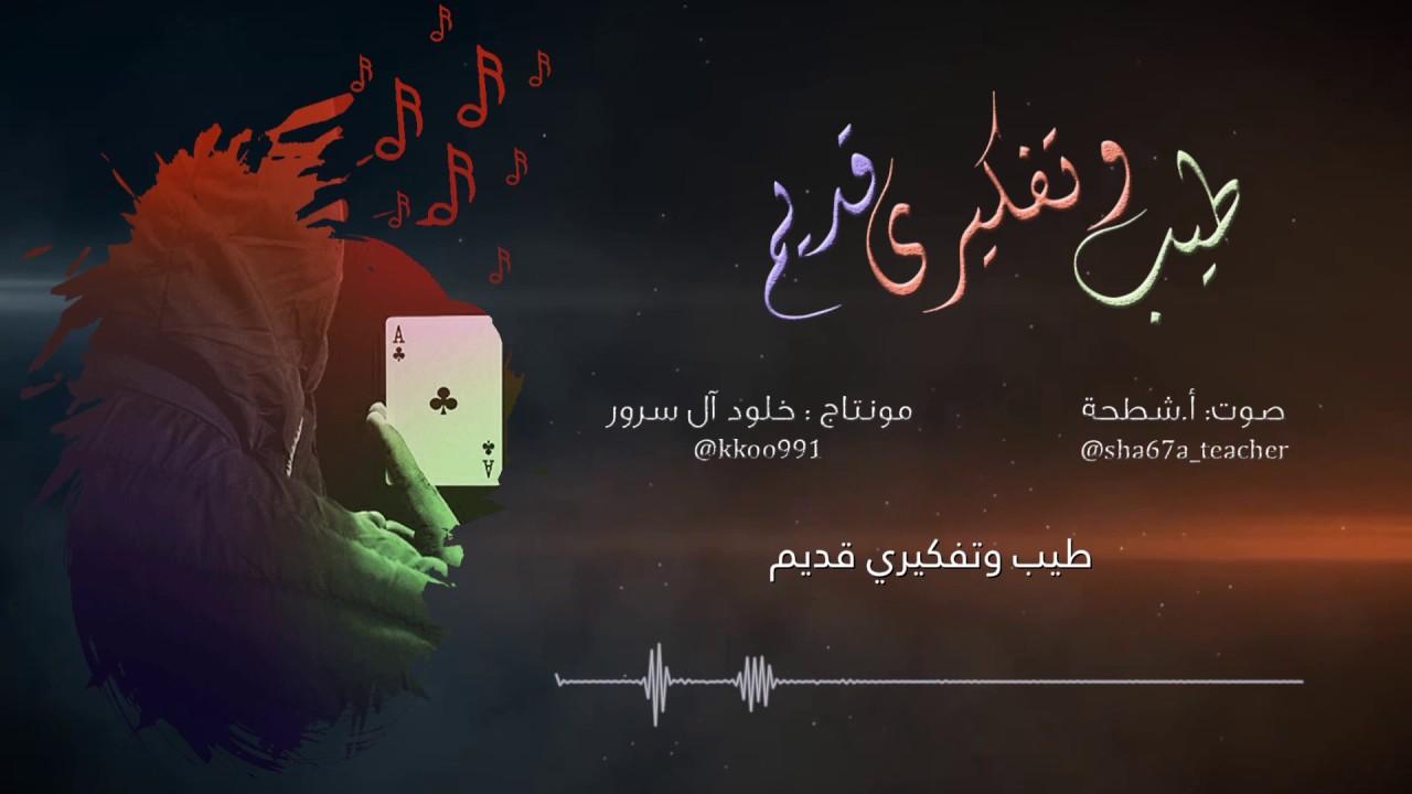بالصور كلمات اغنية طيب وتفكيري , قبطان الطرب الخليجي 484 2