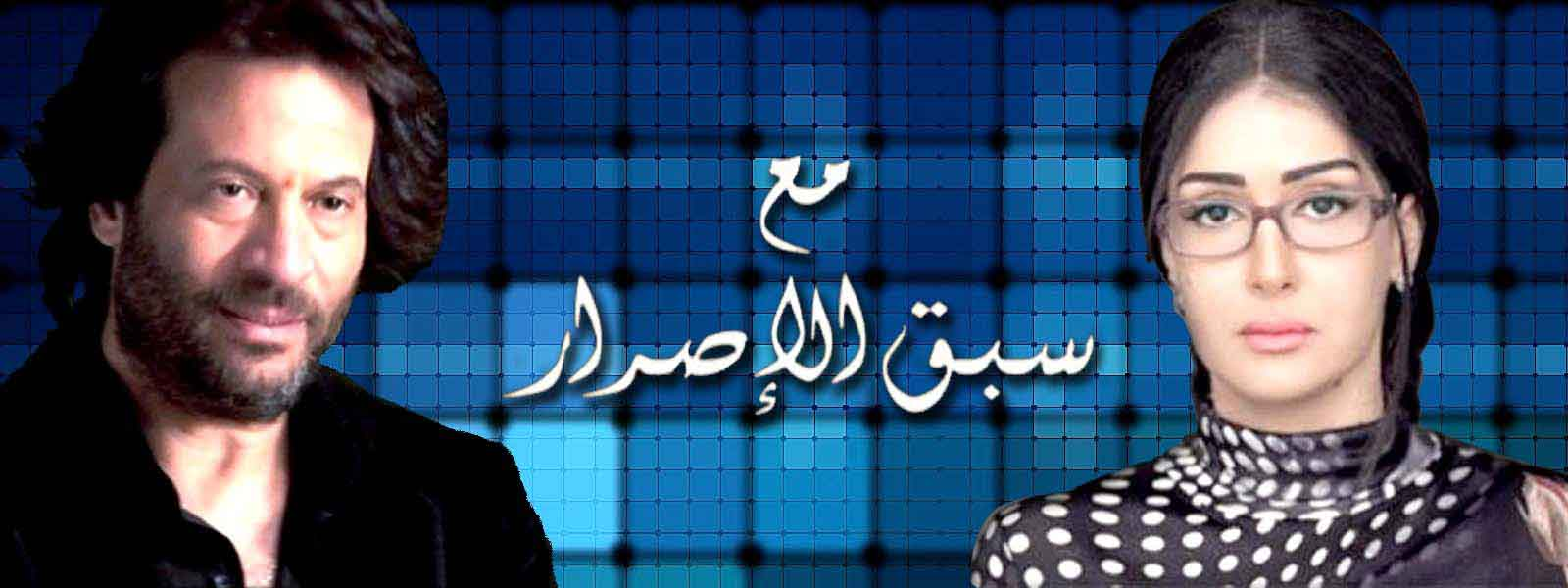 صوره كلمات اغنية تتر مسلسل مع سبق الاصرار , دراما غادة عبد الرازق