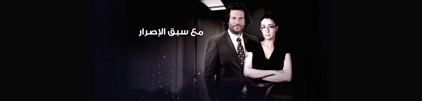 بالصور كلمات اغنية تتر مسلسل مع سبق الاصرار , دراما غادة عبد الرازق 510 3