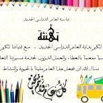 موضوع العام الدراسى الجديد , استعداد الطلبة للمدارس