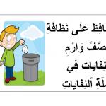 موضوع عن النظافة العامة , سلوكيات حضارية