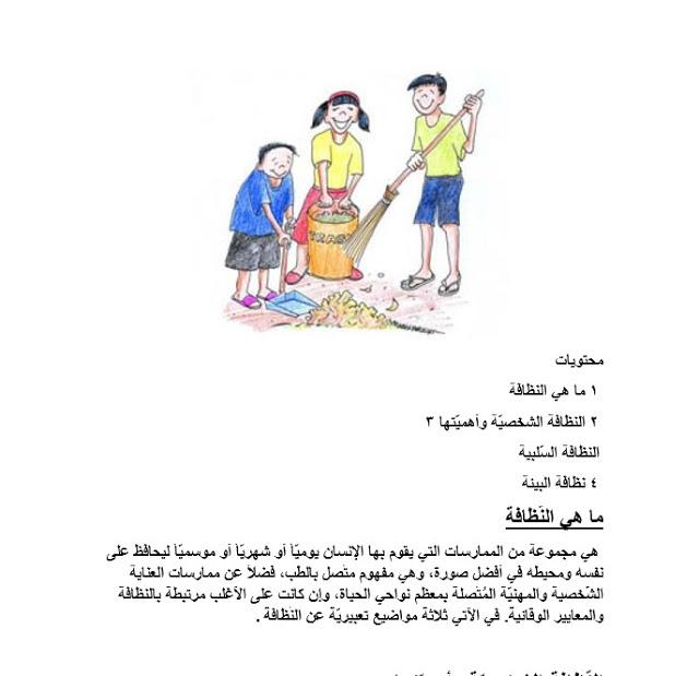 بالصور موضوع عن النظافة العامة , سلوكيات حضارية 514 1