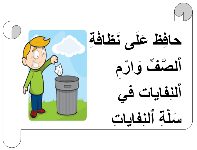 صوره موضوع عن النظافة العامة , سلوكيات حضارية