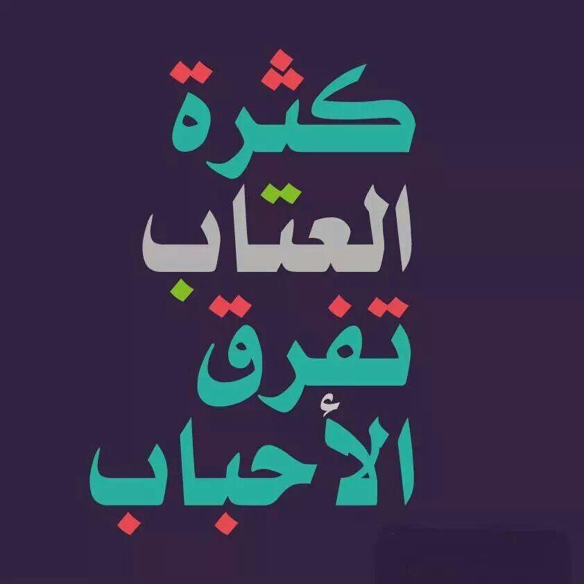 بالصور عتاب الاحباب , اقوي لحظات المؤثرة بين الاحبايب 2289 1