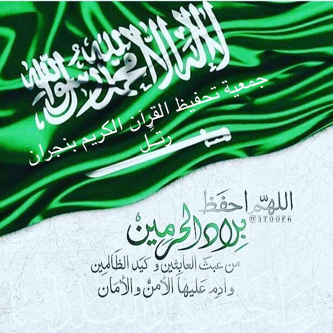 صوره اليوم الوطني السعودي , معلومات عن تاسيس المملكة السعودية