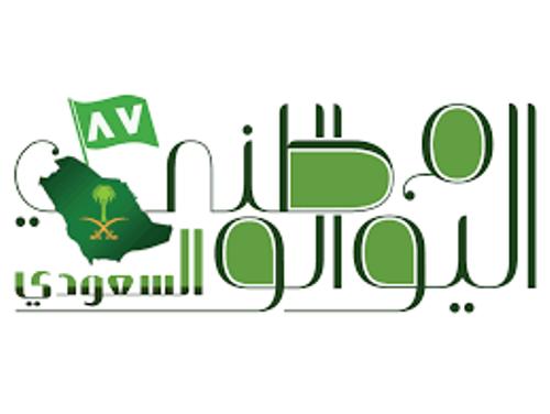 بالصور اليوم الوطني السعودي , معلومات عن تاسيس المملكة السعودية 2339 1
