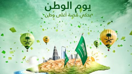 بالصور اليوم الوطني السعودي , معلومات عن تاسيس المملكة السعودية 2339 3