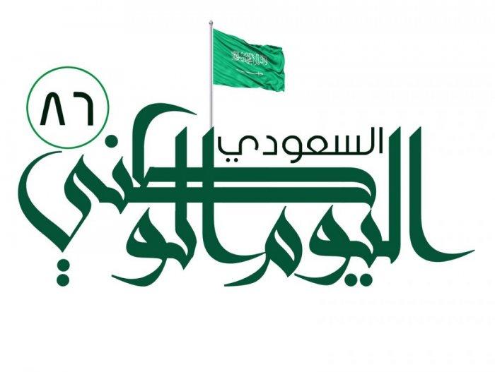 بالصور اليوم الوطني السعودي , معلومات عن تاسيس المملكة السعودية 2339 6