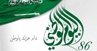 اليوم الوطني السعودي , معلومات عن تاسيس المملكة السعودية