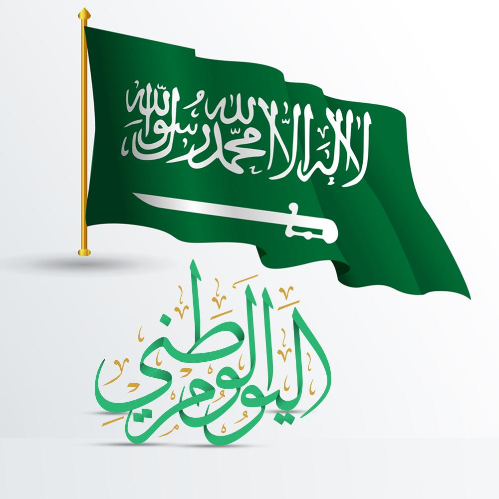 بالصور اليوم الوطني السعودي , معلومات عن تاسيس المملكة السعودية 2339