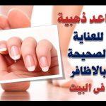 طرق العناية بالاظافر , نصائح للحصول علي اظافر صحية