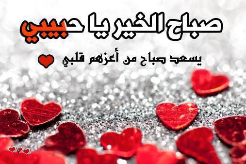 بالصور صباح الورد حبيبي , عبارات لبداية اليوم للحبيب 2430 3
