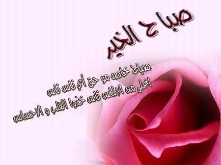 بالصور صباح الورد حبيبي , عبارات لبداية اليوم للحبيب 2430 7
