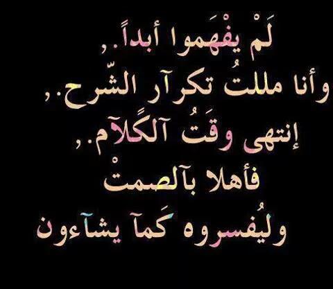 بالصور قصائد عتاب , كلمات لؤم مكتوبه علي صور 2436 2