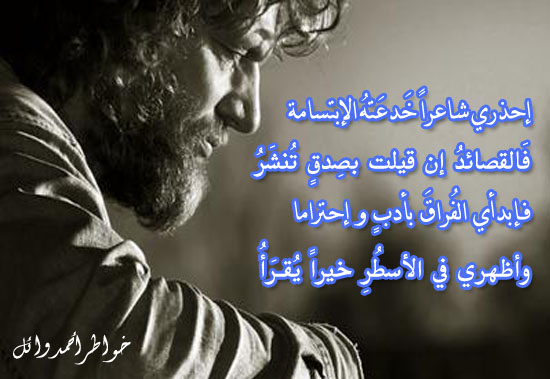 بالصور قصائد عتاب , كلمات لؤم مكتوبه علي صور 2436 4
