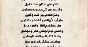 قصائد عتاب , كلمات لؤم مكتوبه علي صور