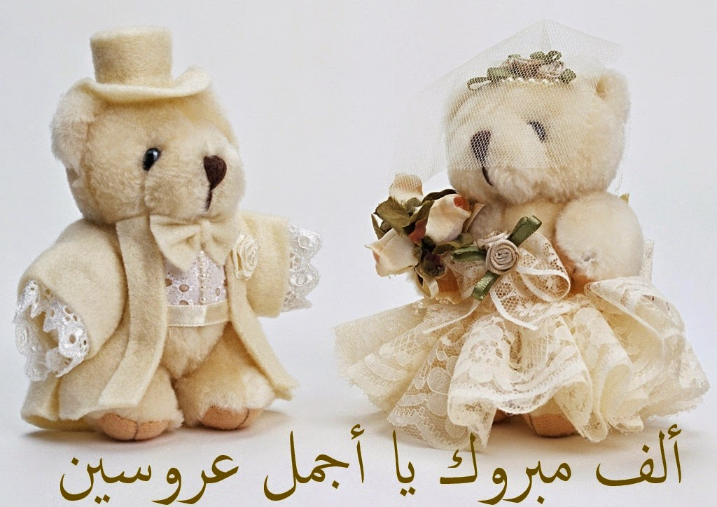 بالصور تهنئه عرس , احلي عبارات المباركة بالزواج بالصور 2445 2