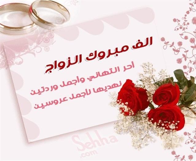 بالصور تهنئه عرس , احلي عبارات المباركة بالزواج بالصور 2445 5