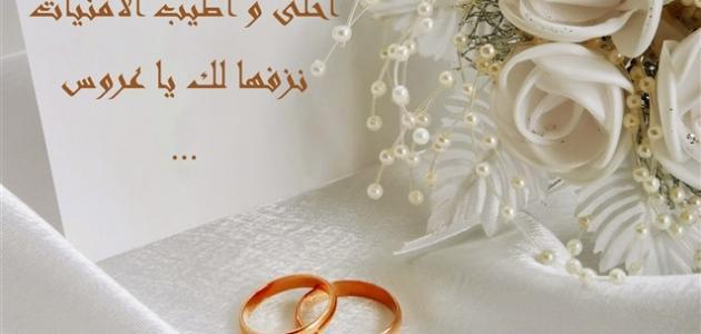بالصور تهنئه عرس , احلي عبارات المباركة بالزواج بالصور 2445 6