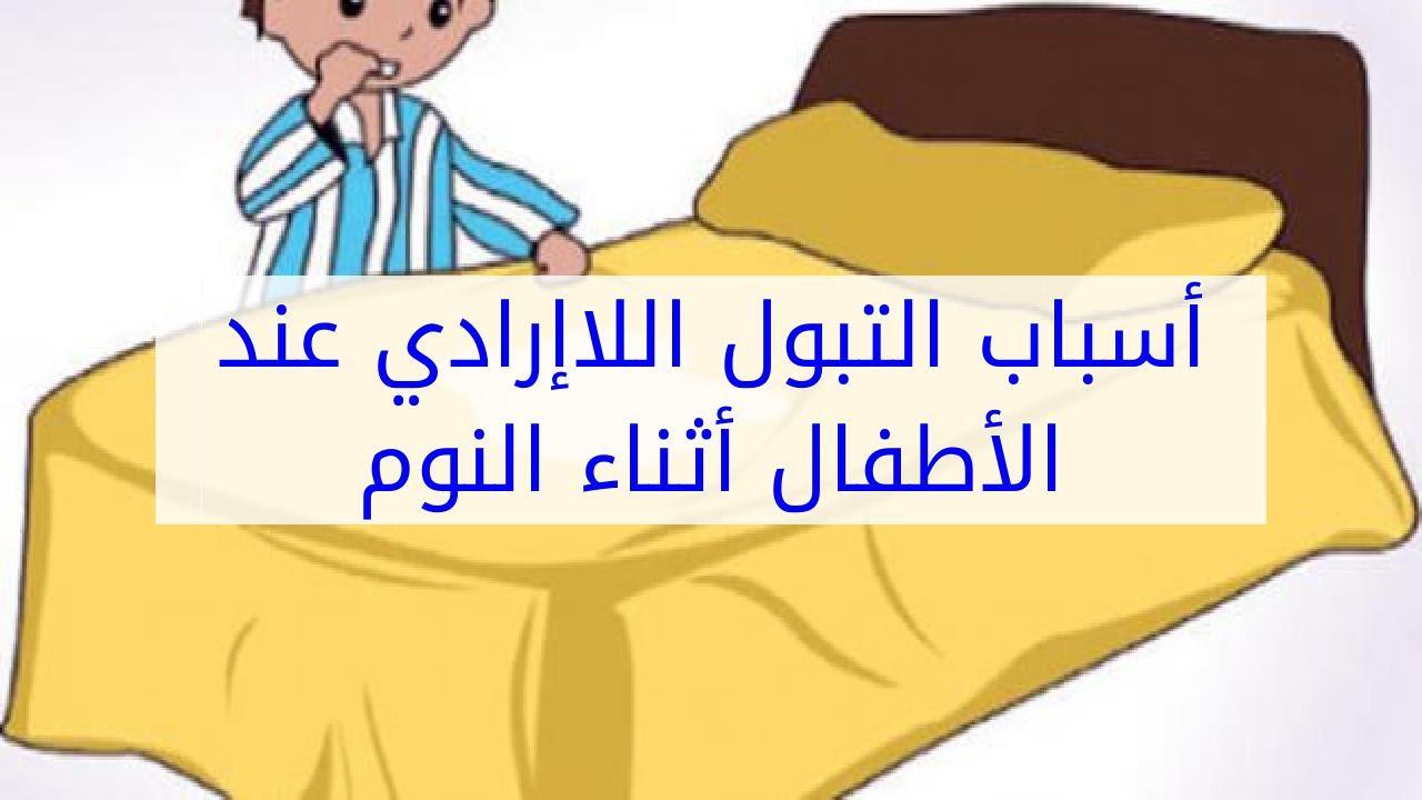 صورة التبول اللارادي , لكل ام تعاني مع طفلها مشاكل التبول اثناء النوم
