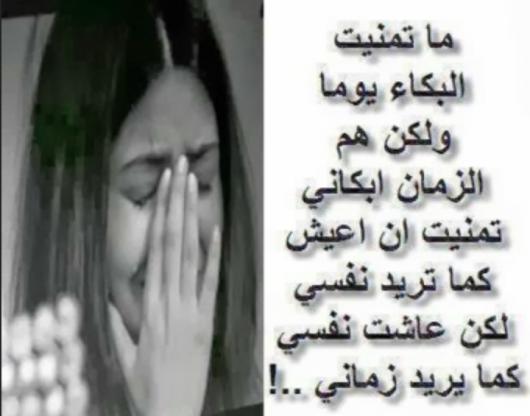 بالصور اشعار حزينة جدا , ابيات شعريه مؤلمه بالصور 2453