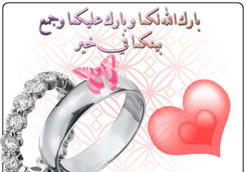 بالصور تهنئة زواج للعريس , مباركات لكل العرايس بالصور 2455 1