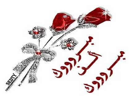 بالصور تهنئة زواج للعريس , مباركات لكل العرايس بالصور 2455 3