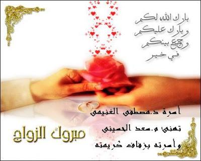 بالصور تهنئة زواج للعريس , مباركات لكل العرايس بالصور 2455 6