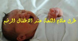 علاج كحة الرضع , كيف تتخلصين من السعال لطفلك الرضيع